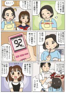 腎不全になった糖尿病患者の漫画