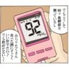 血糖値が正常で喜んでいる糖尿病患者