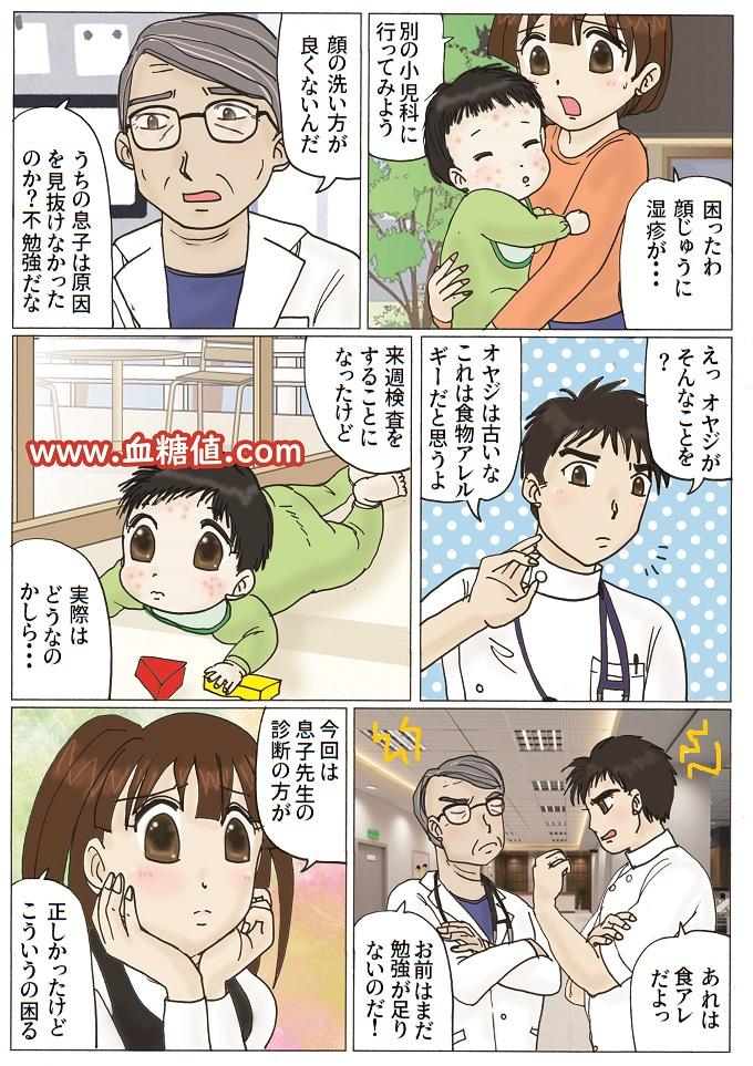 親子ドクターどっちが正しい?という内容の漫画