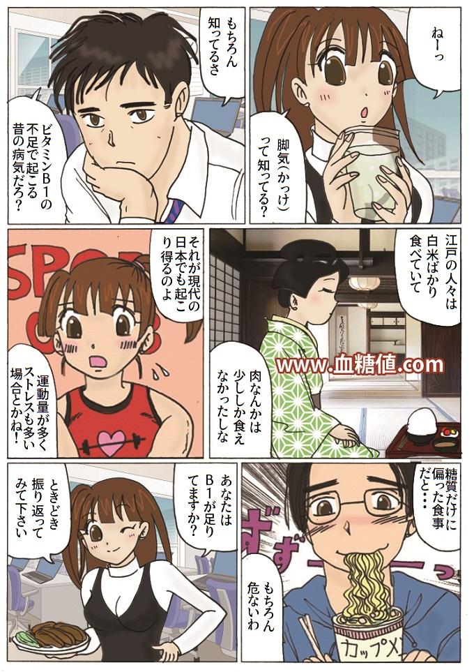 現代の脚気に関する漫画
