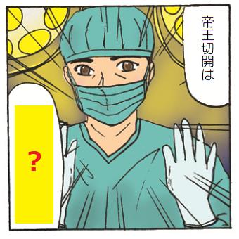 妊娠糖尿病の妊婦さんに帝王切開の手術をしようとしている医師