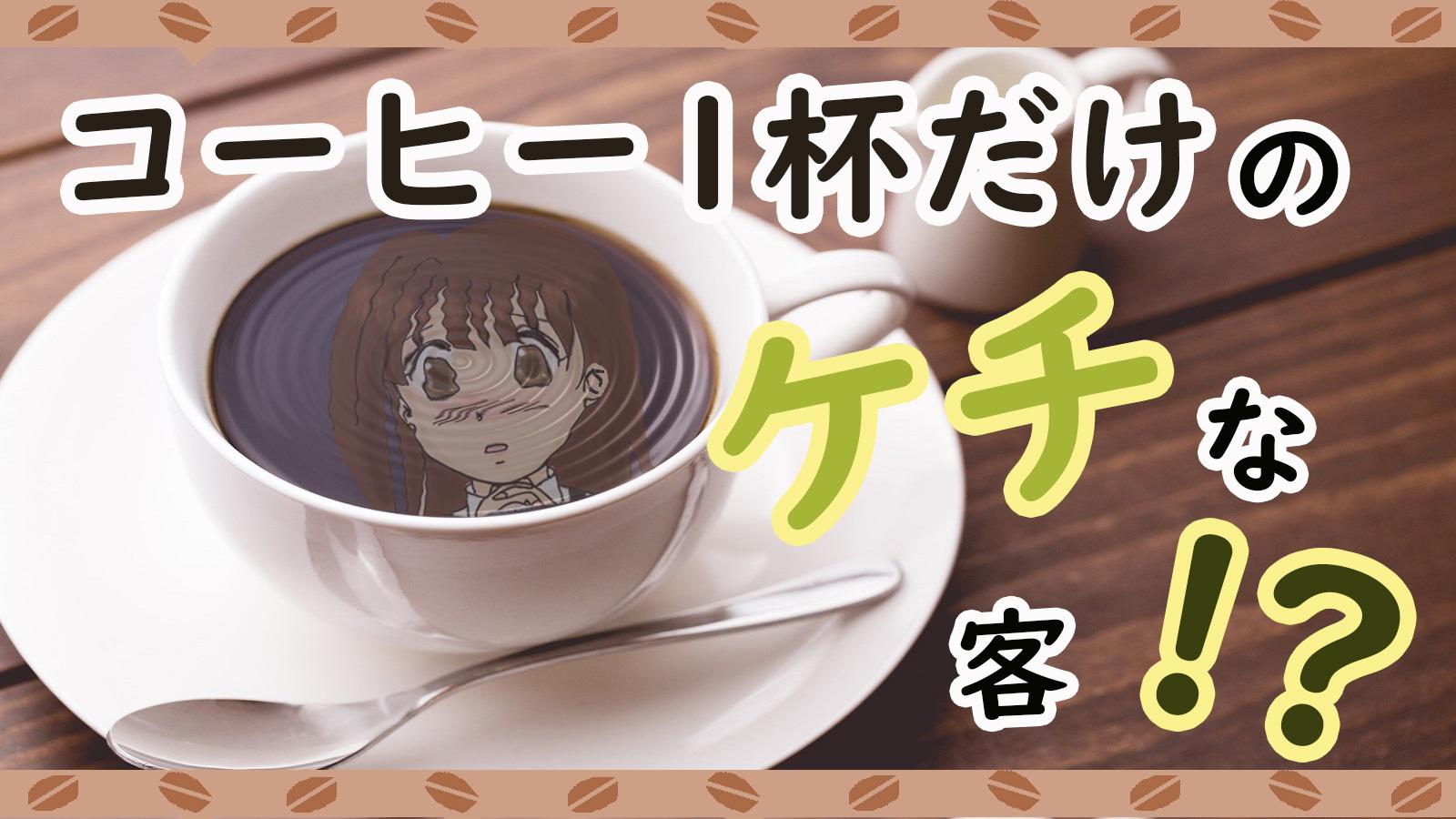 コーヒーしか頼まない客はケチなのか?