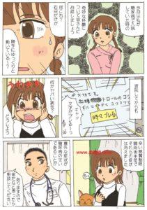 糖尿病合併症で眼振が起こった体験の漫画