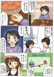 みかんを食べすぎて糖尿病を発症した女性が主人公の漫画