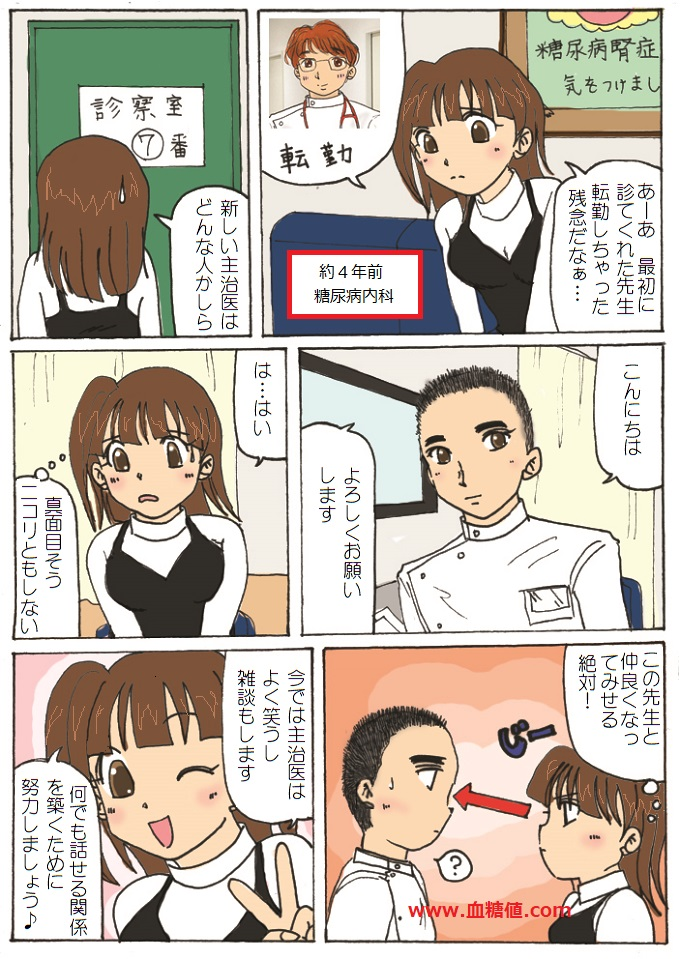 主治医が転勤して新しい主治医と対面した時のエピソードを描いた漫画