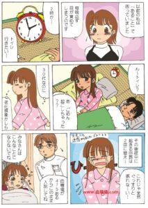 糖尿病による夜間頻尿に関する内容の糖尿病漫画