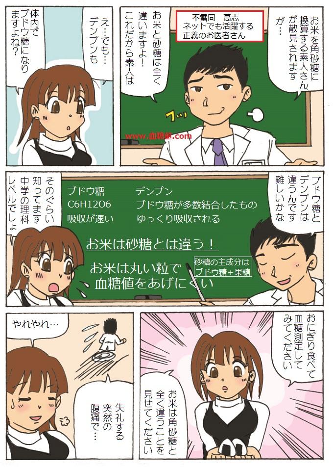 砂糖とお米は違いますと主張する医師の漫画