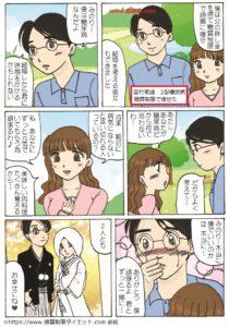 糖尿病患者の結婚についての漫画