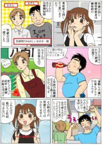 同じHbA1cの2人の糖尿病患者に関する漫画