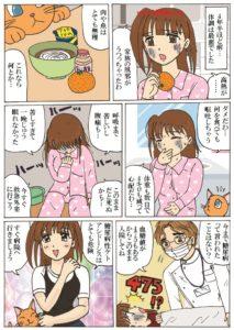糖尿病性ケトアシドーシス体験漫画