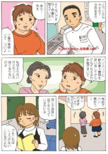 インスリン注射であまり治療が上手く行っていない2型糖尿病の女性患者の糖尿病漫画