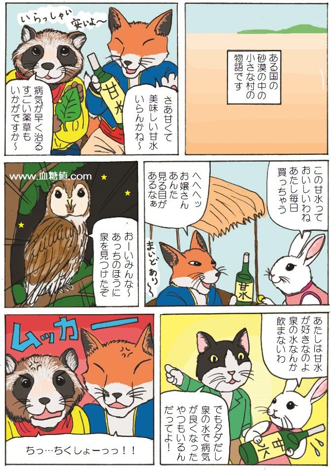 糖質を売るキツネとインスリンを売る製薬会社のタヌキの漫画