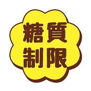 「糖質制限」のロゴ