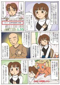糖尿病神経障害と心臓突然死について説明している漫画