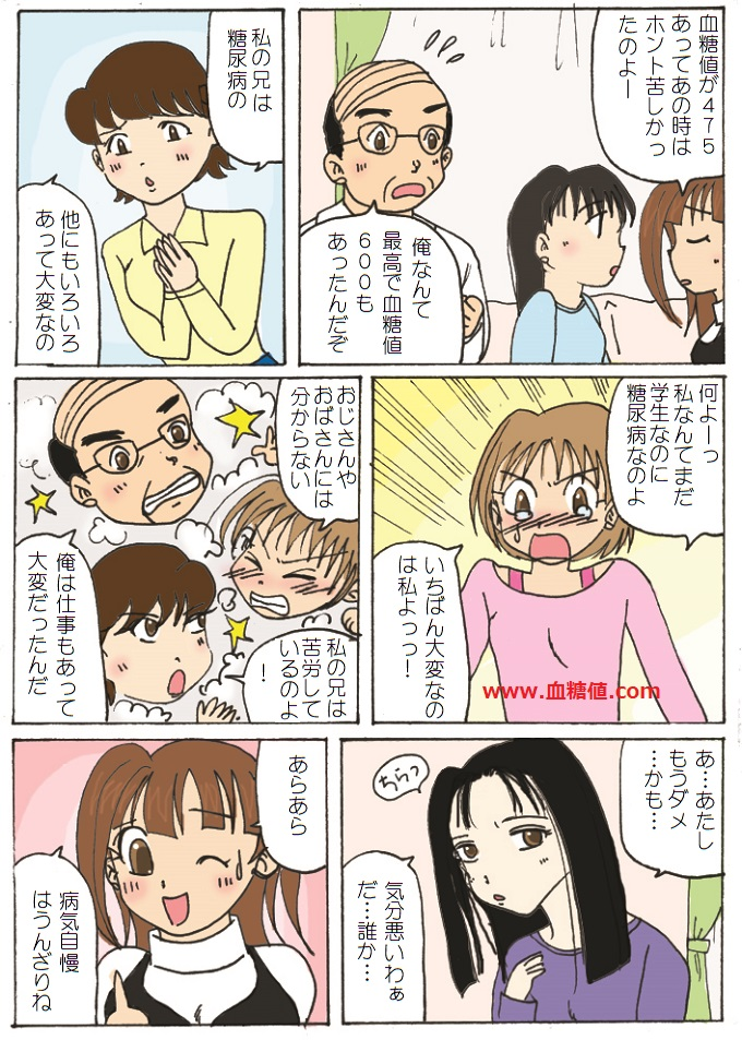 病気自慢をする人の漫画