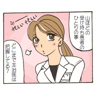 糖尿病内科の美人の女医さん
