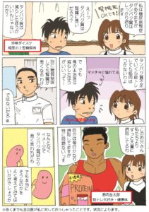 タンパク質より腎臓に悪い物があるという内容の糖尿病漫画