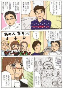1型糖尿病の患者を励ますために2型糖尿病を悪く言うのは止めて欲しいという内容の糖尿病漫画