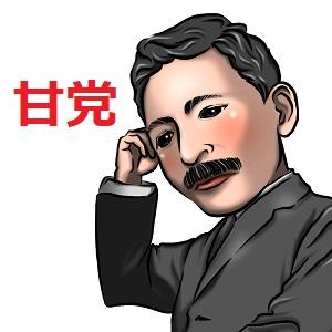 甘党だった糖尿病の夏目漱石