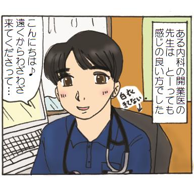 優しくて親切な内科医