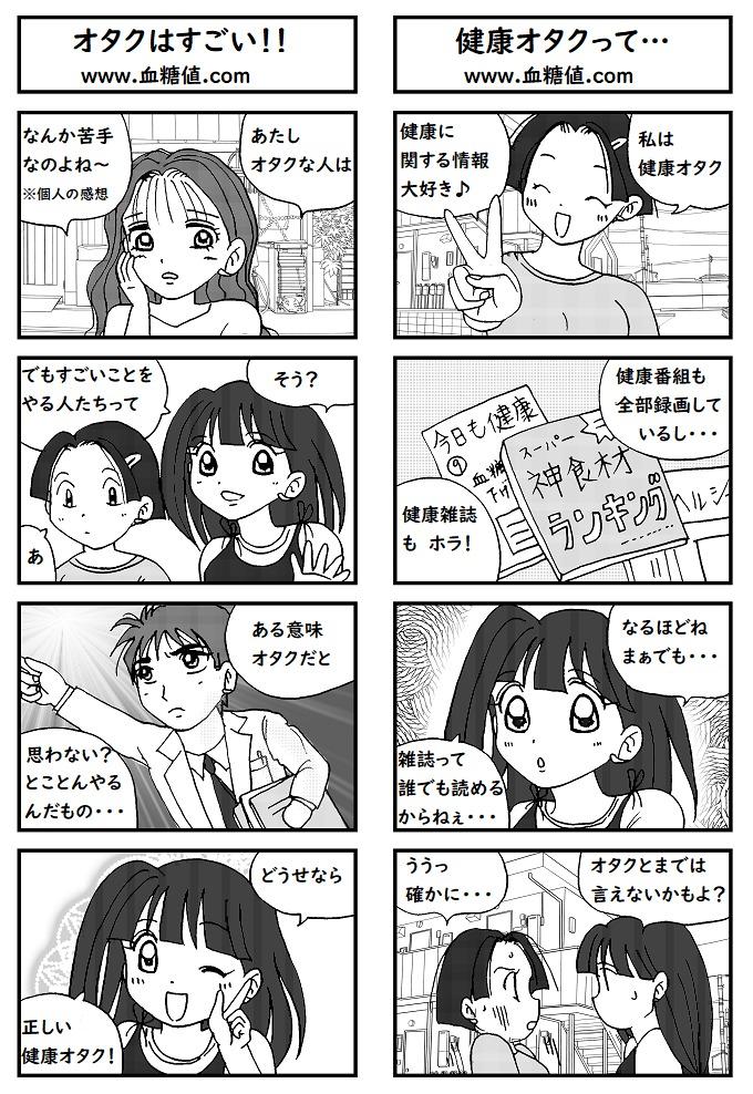 健康オタクの漫画