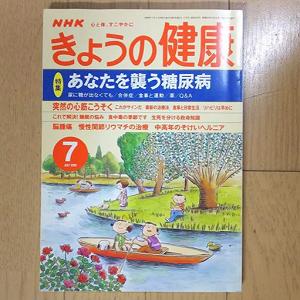 NHKきょうの健康2000年7月号