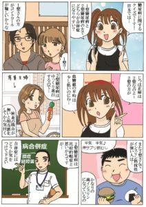1型糖尿病と2型糖尿病の合併症に関する漫画