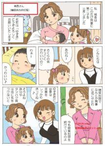 糖尿病合併症妊娠の女性が無事に出産したという内容の漫画