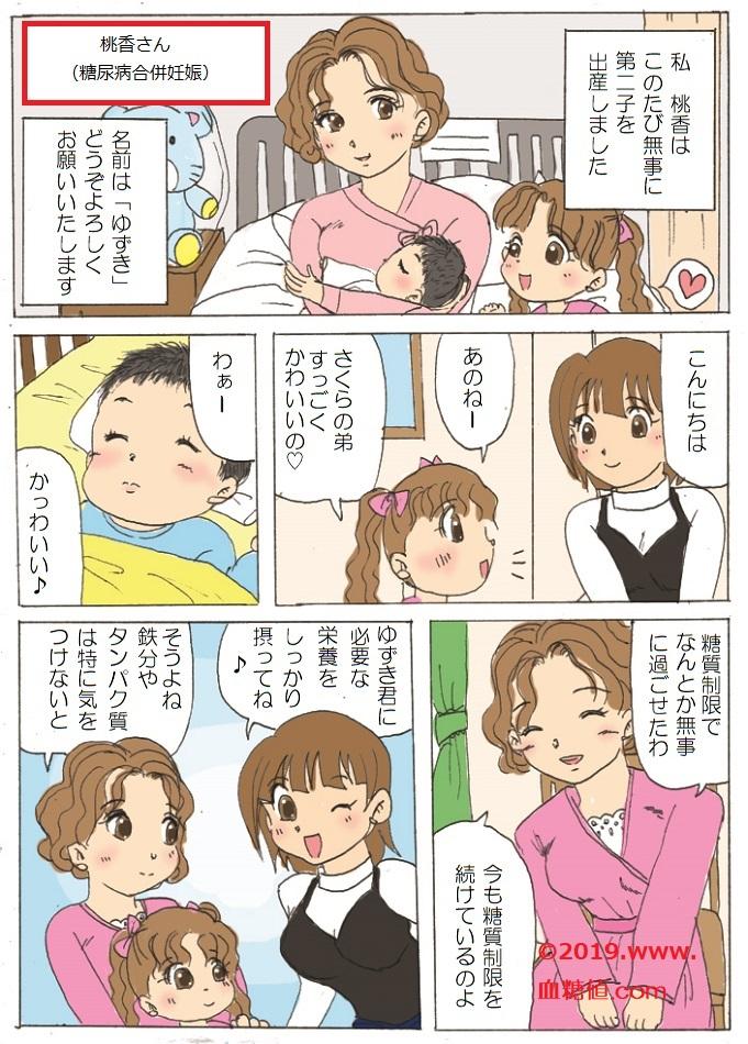 糖尿病合併妊娠の女性が無事に出産したという内容の漫画