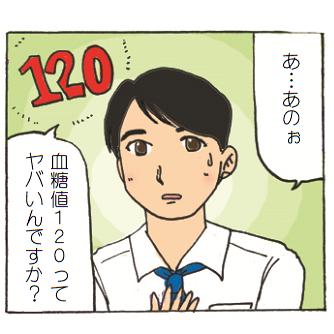 血糖値120は高いのかどうか気にする男性
