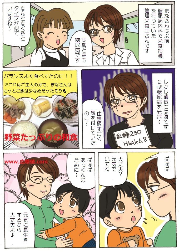 2型糖尿病を発症した管理栄養士さんの漫画