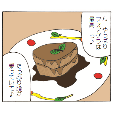フォアグラは脂肪肝