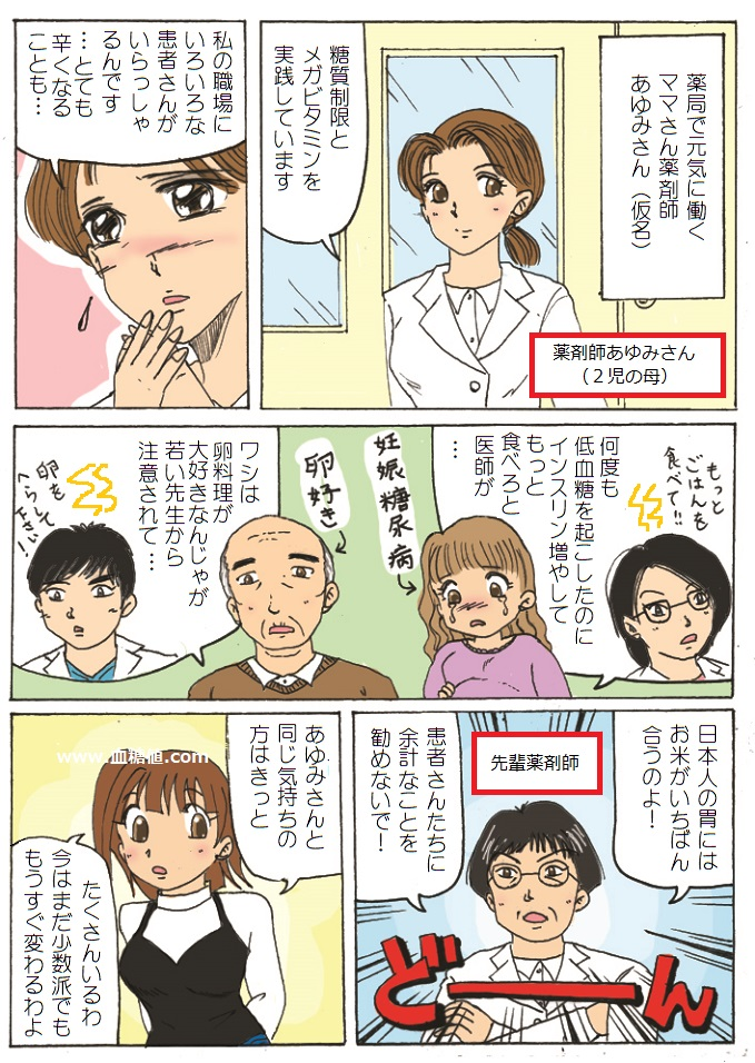 糖質制限とメガビタミンを勧めた薬剤師さんの苦悩に関する内容の漫画