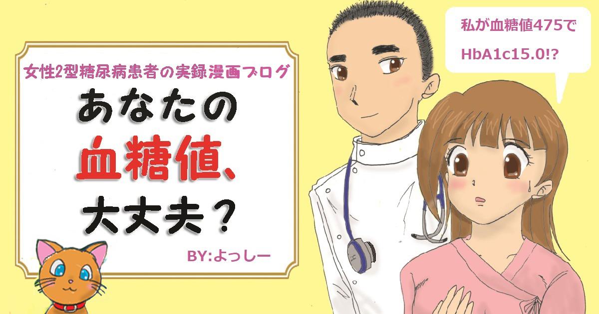 あなたの血糖値、大丈夫?~妊娠糖尿病→2型糖尿病患者の糖質制限漫画ブログ~