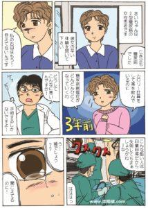 糖尿病網膜症で失明した女性の体験談