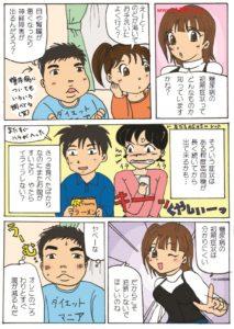 糖尿病の意外な初期症状に注意しようという内容の漫画