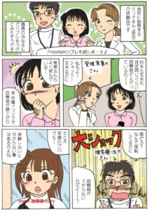 病院で働く医療のプロがFreestyleリブレを使ってみた漫画
