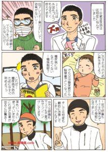 花粉症の医師が糖質制限で治ったという体験談の漫画
