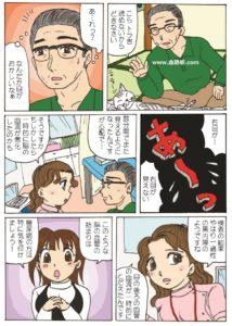 一過性脳虚血発作による黒内障について説明した漫画
