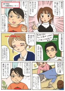 糖尿病はサイレントキラーだという内容の漫画