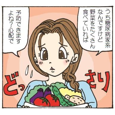 野菜たっぷり食べれば糖尿病を予防できるか