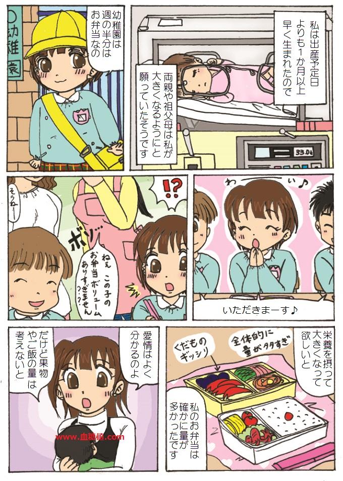 幼児を将来糖尿病にしないための食事について語る漫画
