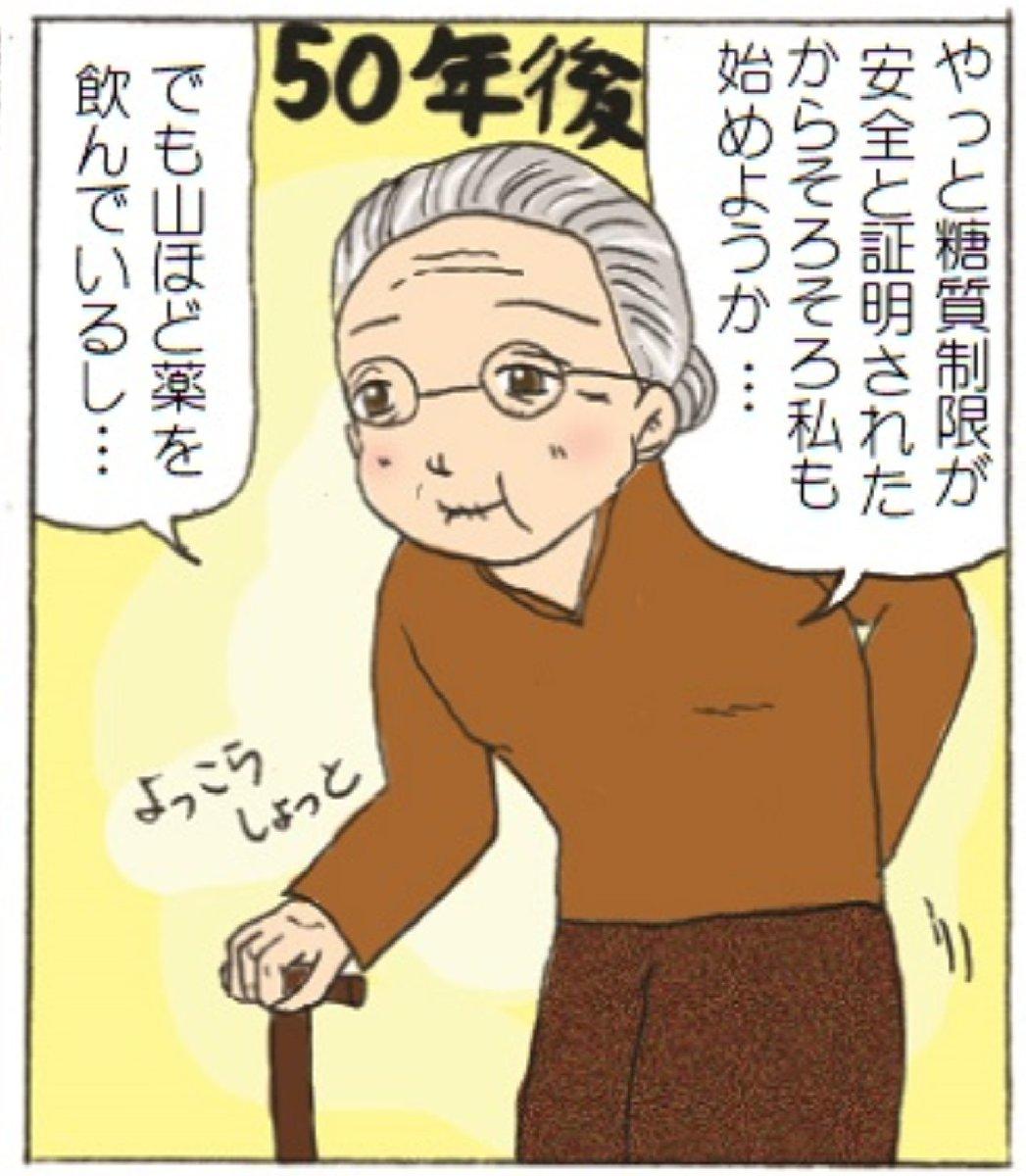 糖質制限のエビデンスを待っていた高齢女性