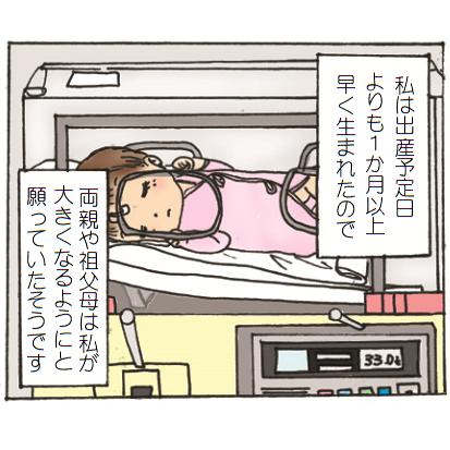 保育器の中で眠る赤ちゃん