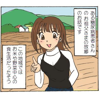 日本のある地域の糖尿病に関する話
