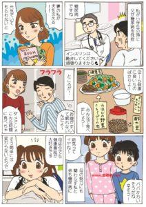 糖尿病の夫のために「神食材」を出す妻を描いた漫画