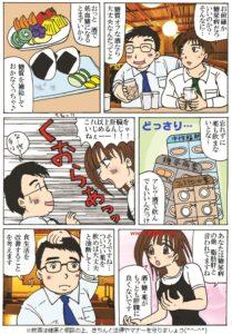 肝臓を健康にする方法を解説している漫画