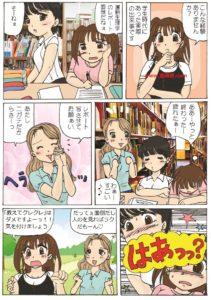 クレクレちゃんの漫画