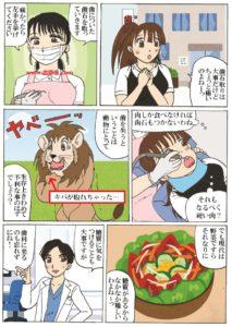 歯周病について考える女性糖尿病患者の漫画