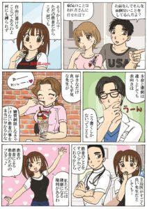 糖尿病患者が糖尿病ブログを作った理由を説明した漫画